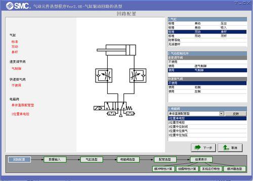 SMC气动选型软件