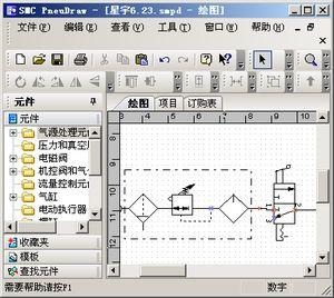 SMC气动回路画图软件